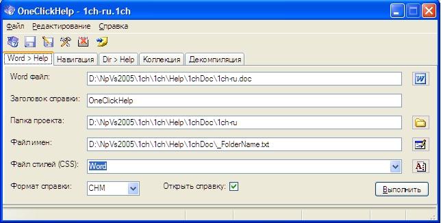 OneClickHelp: скриншот #1